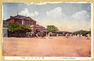 taiwan formosa history cities taipei railroad station taipics18